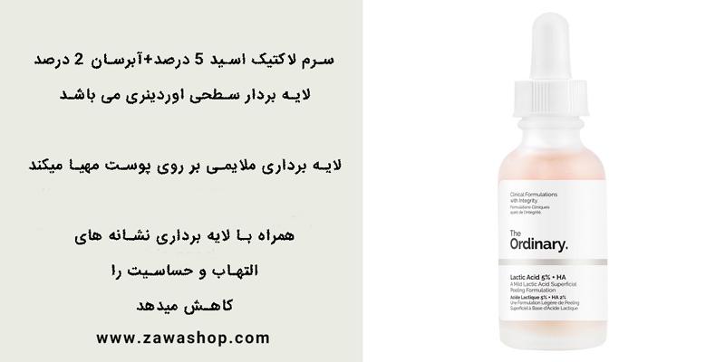 سرم لاکتیک اسید 5% اوردینری اصل (لایه بردار)