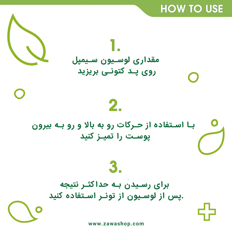 لوسیون پاک کننده سیمپل Simple